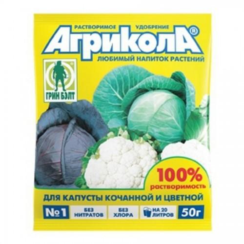 Агрикола 1- подкормка для капусты пак.50г...