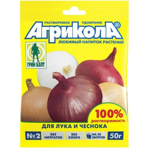 Агрикола 2 - подкормка для лука, чеснока  пак.50г...