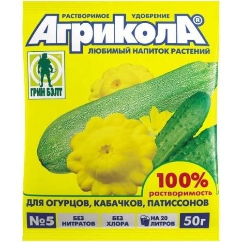 Агрикола 5 - подкормка для огурцов, кабачков  пак.50г...