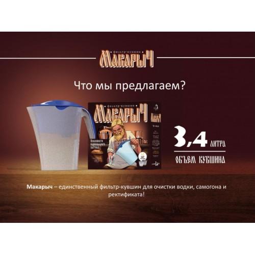 Фильтр Гейзер Макарыч для очитски самогона и водки...